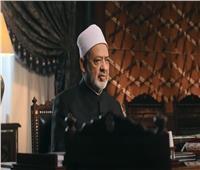 شيخ الازهر: المذهب المالكي تبنى جواز سفر المرأة بدون محرم| فيديو