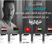 ملوك الجدعنة.. هاشتاج مصطفى شعبان تريند رقم واحد في مصر