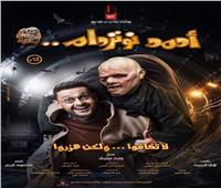 طرح إعلان فيلم أحمد نوتردام  لـ«رامز جلال»