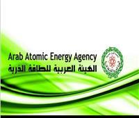 «العربية للطاقة الذرية» تنظم برنامجاً تدريبياً حول الأمان والوقاية الإشعاعية