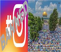 بعد حظر هاشتاج «الأقصى».. رواد التواصل الاجتماعي: «عار على إنستجرام»