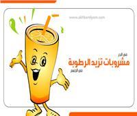 إنفوجواف | في الحر .. مشروبات تزيد الرطوبة في الجسم