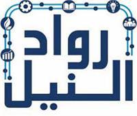 رواد النيل: مراكز تطوير الأعمال وفرت 8 ألف خدمة لـ 2850 رائد في 3 أشهر