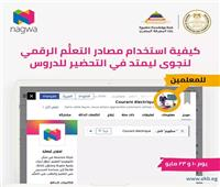 «وزير التعليم» يدعو الطلاب للاستفادة من محتوى «نجوى ليمتد»