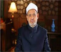 شيخ الأزهر:قلة التكاليف دعوة للاتحاد والقوة في المجتمعات الإسلامية
