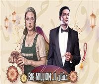 دراما إذاعية | شهيد جديد في مملكة القلب.. نيللي تعترف بحب آسر في الـBig Million