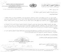 «الصحة العالمية» تهنئ جامعة عين شمس باعتماد خدمة «الطب عن بعد»