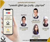 تنسيقية شباب الأحزاب تنظم صالونا رمضانيا حول مسلسل «لعبة نيوتن» والطلاق الشفهي