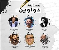 محمود فاروق يتعاون مع تامر حسين لإطلاق مسابقة «دواوين»