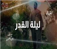 من لي سواك | ابتهال «ليلة القدر» مع المنشد أحمد العمري | فيديو