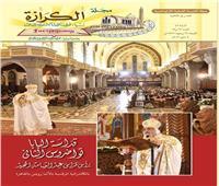 رسالة البابا تواضروس للتهنئة بعيد القيامة.. في العدد الجديد من مجلة الكرازة