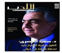 د. سعيد المصري الفائز بجائزة الشيخ زايد.. في حوار خاص على صفحات أخبار الأدب
