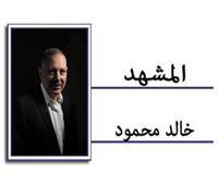 خالد محمود يكتب :«حلم الشهيد جوانا حى وحر»
