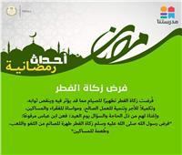 قناة «مدرستنا» توجه رسالة للطلاب بشأن «زكاة الفطر»