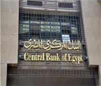 البنك المركزي: إجازة البنوك من الأربعاء حتى الأحد بمناسبة عيد الفطر
