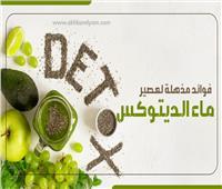 إنفوجراف| فوائد مذهلة لعصير«ماء الديتوكس»