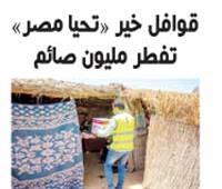 قوافل خير «تحيا مصر» تفطر مليون صائم