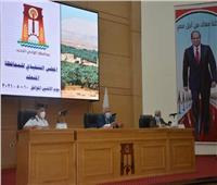 «الزملوط» يترأس اجتماع المجلس التنفيذي لمحافظة الوادي الجديد