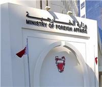 الخارجية البحرينية تشيد بالدور الفاعل لمصر في تطوير آليات العمل العربي المشترك