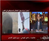 وزير شئون القدس:الوضع في القدس مضطرب والمواجهات مازالت مستمرة.. فيديو