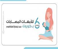 6 إرشادات للأمهات المصابات بـ«كورونا» عند إرضاع أطفالهن