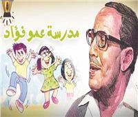 عمو فؤاد .. استاذ الضحك