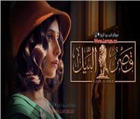 أحمد مجدي يعود منتصرا في نهاية مسلسل قصر النيل