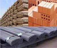 تعرف على أسعار مواد البناء بنهاية تعاملات اليوم