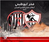 الزمالك يُهنئ الجزيرة بلقب الدوري الإماراتي