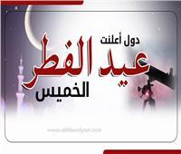 إنفوجراف | دول عربية أعلنت عيد الفطر الخميس
