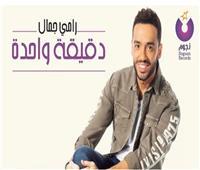 فيديو.. رامي جمال يحتفل بالعيد مع جمهوره ويطرح «دقيقة واحدة»