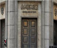 البنك المركزي: ارتفاع نقود الاحتياطي لـ 922 مليار جنيه