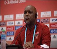 موسيماني يعقد مؤتمرًا صحفيًّا «الجمعة» للحديث عن مباراة الأهلي وصن داونز