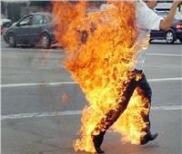 يشعل النار في جسده بسبب خلافات أسرية بالغربية
