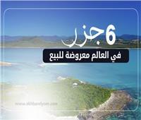 إنفوجراف | أسعار أرخص 6 جزر في العالم معروضة للبيع