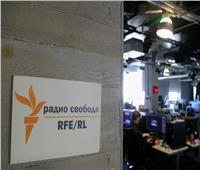 روسيا تجمد الحسابات المصرفية لإذاعة «أوروبا الحرة» في موسكو