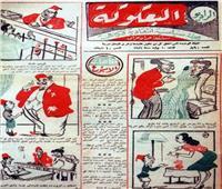 زمن الأجداد| «البعكوكة» مجلة بدون محررين.. وصل توزيعها 160 ألف نسخة