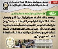 الحكومة تكشف حقيقة وضع أسئلة من مقررات «الفصل الأول» في امتحانات الشهادة الإعدادية