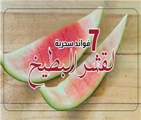 إنفوجراف | 7 فوائد سحرية لقشر البطيخ