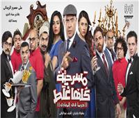 """بالصور.. أشرف عبدالباقي يفتتح موسم جديد من """"مسرحية كلها غلط"""" و """"صباحية مباركة"""""""