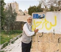 مستوطنون يقتحمون حي الشيخ جراح وسط حماية قوات الاحتلال الإسرائيلي