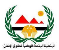 المنظمة المتحدة الوطنية لحقوق الإنسان بمصر تدين اقتحام الأقصى وقتل العزل