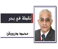 محمد درويش يكتب: نقطة فى بحر