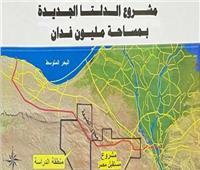 الدلتا الجديدة مشروع قومى عملاق يغير خريطة مصر الجغرافية
