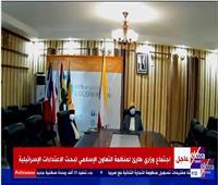 بث مباشر| اجتماع وزاري لمنظمة التعاون الإسلامي لبحث الاعتداءات الإسرائيلية