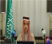 وزير الخارجية السعودي: ندين استيلاء إسرائيل على منازل الفلسطينيين في القدس.. فيديو