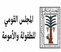 «القومي للطفولة» ينجح في إحباط 5 زيجات لأطفال خلال أيام عيد الفطر