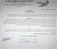 بسبب الواتس.. «حقوق الإنسان» تُطالب محافظ الغربية بإعادة مدرس لعمله