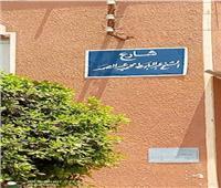 إطلاق اسم الشيخ عبد الباسط عبد الصمد على أكبر شوارع أرمنت