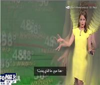 لحظة طريفة.. مذيعة أرصاد جوية تدخل في نوبة ضحك بسبب خلل تقني | فيديو